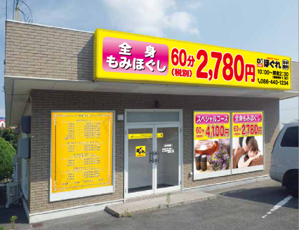 Drほぐれ 連島店 岡山 倉敷
